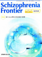 Schizophrenia Frontier Vol.8No.1(2007.3)