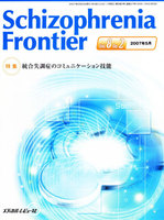 Schizophrenia Frontier Vol.8No.2(2007.5)