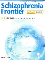 Schizophrenia Frontier Vol.9No.2(2008.7)