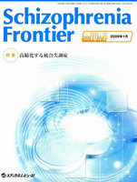Schizophrenia Frontier Vol.10No.1(2009.1)