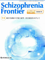 Schizophrenia Frontier Vol.10No.3(2009.7)