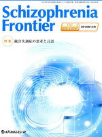 Schizophrenia Frontier Vol.11No.3(2010.12)