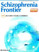 Schizophrenia Frontier Vol.12No.3(2011.11)