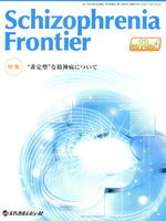 Schizophrenia Frontier Vol.12No.4