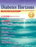 Diabetes Horizons Practice and Progress Vol.1No.1(2012.10)