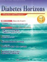 Diabetes Horizons Practice and Progress Vol.2No.2(2013.4)