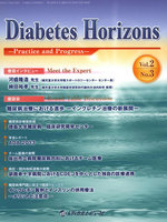Diabetes Horizons Practice and Progress Vol.2No.3(2013.7)