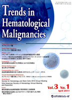Trends in Hematological Malignancies Vol.3No.1(2011April)