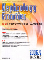 Nephrology Frontier Vol.5No.3(2006.9)