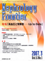 Nephrology Frontier Vol.6No.1(2007.3)