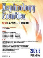 Nephrology Frontier Vol.6No.2(2007.6)