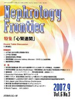 Nephrology Frontier Vol.6No.3(2007.9)