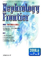Nephrology Frontier Vol.7No.2(2008.6)
