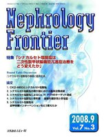 Nephrology Frontier Vol.7No.3(2008.9)