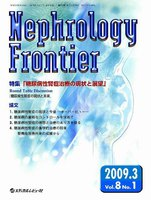 Nephrology Frontier Vol.8No.1(2009.3)