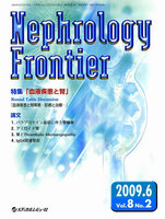 Nephrology Frontier Vol.8No.2(2009.6)