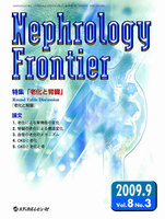 Nephrology Frontier Vol.8No.3(2009.9)