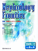 Nephrology Frontier Vol.8No.4(2009.12)