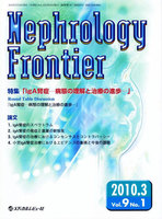 Nephrology Frontier Vol.9No.1(2010.3)