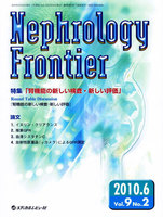 Nephrology Frontier Vol.9No.2(2010.6)