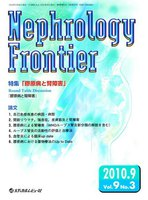 Nephrology Frontier Vol.9No.3(2010.9)