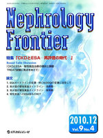 Nephrology Frontier Vol.9No.4(2010.12)