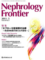 Nephrology Frontier Vol.10No.1(2011.3)