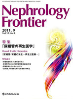 Nephrology Frontier Vol.10No.3(2011.9)