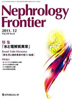 Nephrology Frontier Vol.10No.4(2011.12)