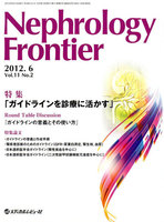 Nephrology Frontier Vol.11No.2(2012.6)