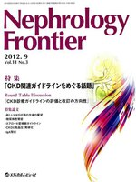 Nephrology Frontier Vol.11No.3(2012.9)