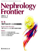 Nephrology Frontier Vol.12No.1(2013.3)