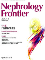 Nephrology Frontier Vol.12No.3(2013.9)