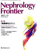 Nephrology Frontier Vol.12No.4(2013.12)