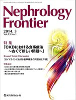 Nephrology Frontier Vol.13No.1(2014.3)