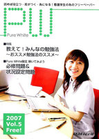 Pure White VOL .5(2007-10)