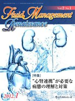 Fluid Management Renaissance Vol.2No.1(2012.1)