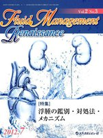 Fluid Management Renaissance Vol.2No.3(2012.7)