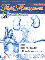 Fluid Management Renaissance Vol.3No.3(2013.7)