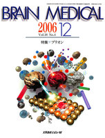 BRAIN MEDICAL Vol.18No.4(2006.12)