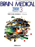 BRAIN MEDICAL Vol.20No.1(2008.3)