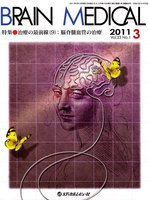 BRAIN MEDICAL Vol.23No.1(2011.3)
