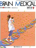 BRAIN MEDICAL Vol.24No.3(2012.9)