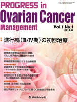 PROGRESS in Ovarian Cancer Management Vol.1No.1(2013.11)