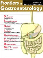 Frontiers in Gastroenterology Vol.19No.2(2014Apr.)