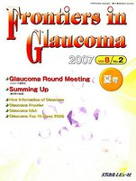 Frontiers in Glaucoma Vol.8No.2(2007夏号)