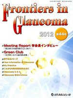 Frontiers in Glaucoma 第44号(2012)