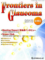 Frontiers in Glaucoma 第46号(2013)
