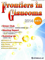 Frontiers in Glaucoma 第47号(2014)