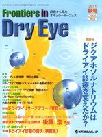 Dry Eye Specialists' Roundtable Meeting in Florida 涙液層に着目したドライアイの診断と治療